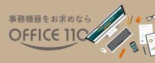 事務機器をお求めならOFFICE110